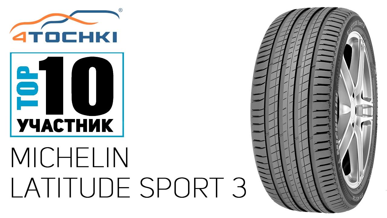 Летняя шина Michelin Latitude Sport 3 на 4 точки. Шины и диски 4точки - Wheels & Tyres