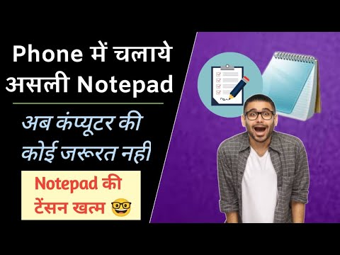 How To Use Notepad In Mobile   Mobile Me Notepad Kaise Chalaye  Notepad