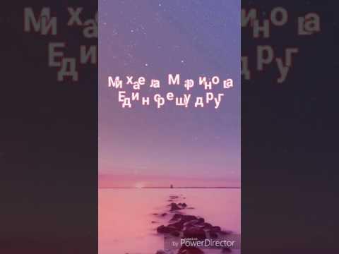 Михаела Маринова-Един срещу друг (текст)