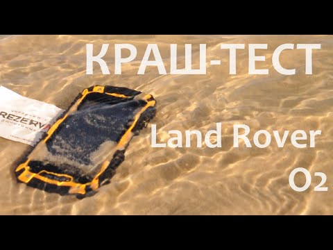 Краш-тест Land Rover O2 (Oinom LMV7h) защищенного телефона