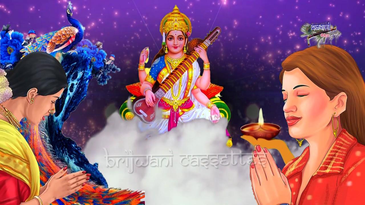 बसंत पंचमी विशेष || माँ सरस्वती शारदे || माँ सरस्वती वंदना || Maa Saraswati Sharde