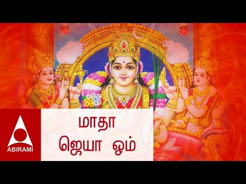 Matha Jaya Om | By Vaani Jayaram | Lakshmi | Saraswati | Durga Devi | Tamil Devotional Amman Songs
