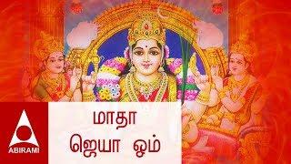 Matha Jaya Om   By Vaani Jayaram   Lakshmi   Saraswati   Durga Devi   Tamil Devotional Amman Songs