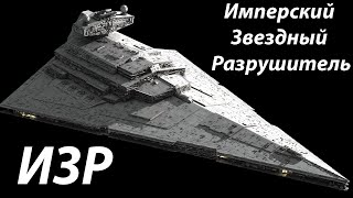 Все про Имперский Звездный Разрушитель (Imperial Star Destroyer)