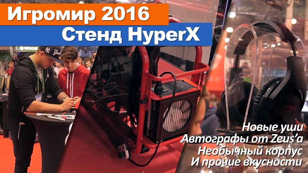 Игромир 2016 - стенд HyperX. Новые уши, Zeus, необычный корпус и прочие вкусности