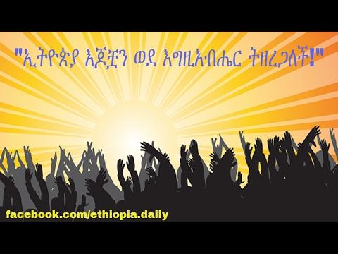 TPLF war crime against Amharas during Ethio Eritrea war **ADs Free**