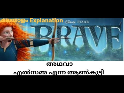 Download Brave Disney Animated movie Explained in Malayalam