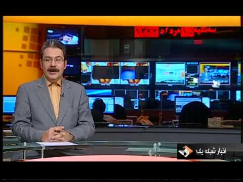 IRIB TV1 News Intro