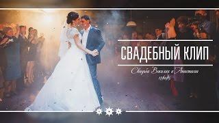 Клип свадьбы Василия и Анастасии
