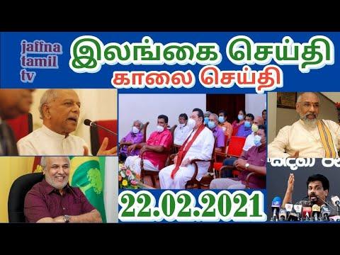 Jaffna tamil tv news today 22.02.2021***