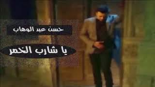 1 اجمد موال شارب الخمر حسن عبد الوهاب YouTube