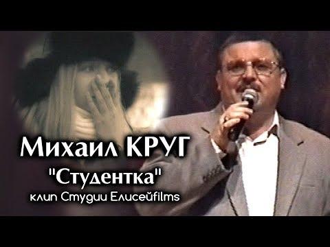 Михаил Круг - Студентка / клип Студии Елисейfilms 2017