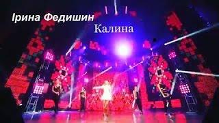 Смотреть клип Ірина Федишин - Калина