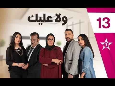 Wala Alik - Ep 13 - ولا عليك الحلقة