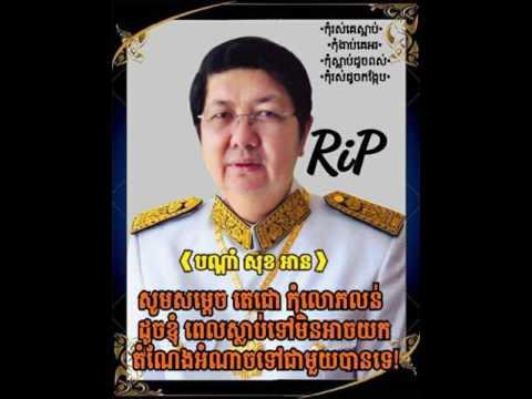 RFA Radio Cambodia Hot News Today , Khmer News Today , Morning 16 03 2017 , Neary Khmer