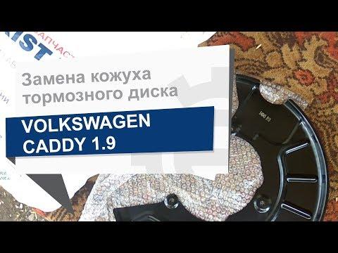 Замена кожуха тормозного диска AIC Germany 54845 на Volkswagen Caddy