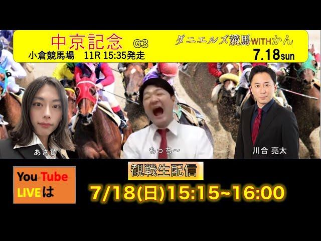 ダニエルズ競馬 7180 トヨタ賞中京記念G3_観戦生配信