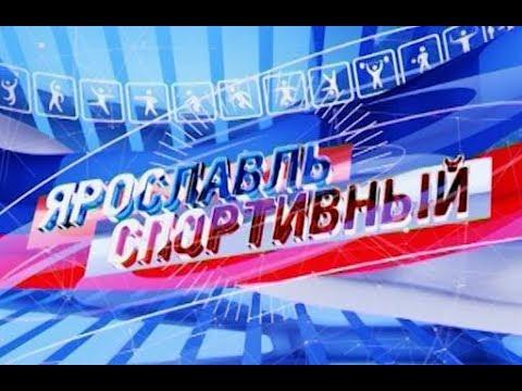 Ярославль спортивный 25.01.2020