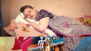 Пошла вон Мужское Женское Выпуск от 10 04 2020