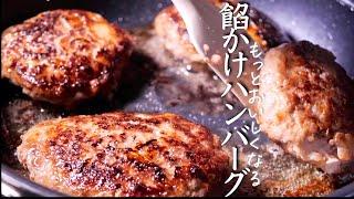 キノコの和風餡かけハンバーグ|クキパパ料理チャンネルさんのレシピ書き起こし