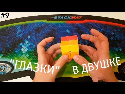 ВАРИАЦИЯ PLL H-Perm и движение R2 U2 В 2x2 | Фингертриксы #9