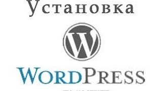 "№7 - Как установить WordPress? Видеокурс «WordPress от ""А"" до ""Я""»"