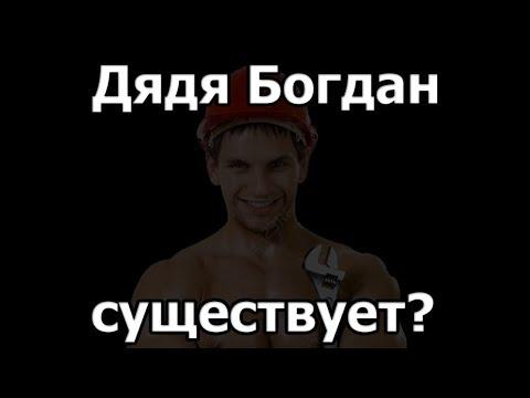 Доказательства существования Богдана
