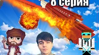 Minecraft сериал Выжить после крушения самолёта 8 Нашли Ярика лапу, Аид, MrLololoshka СЕКРЕТНАЯ БАЗА