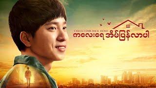 2020 Myanmar Christian Movie Trailer (ကလေးရေ၊ အိမ်ပြန်လာပါ)