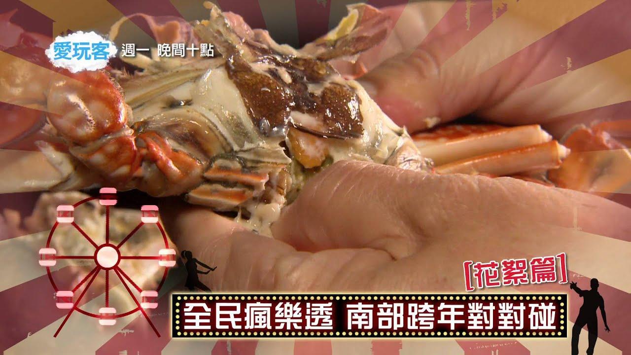 螃蟹怎樣吃才飽滿?愛玩客告訴你!【愛玩客獨家花絮 20151228】 - YouTube
