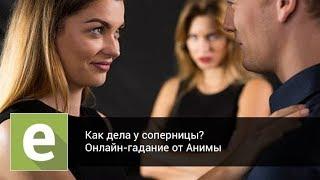 Как дела у соперницы? Онлайн-гадание на LiveExpert.ru от эксперта Анима