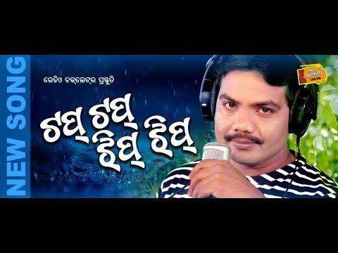 TOP TOP JHIP JHIP II New Odia Song II Ft.Sricharan Mohanty