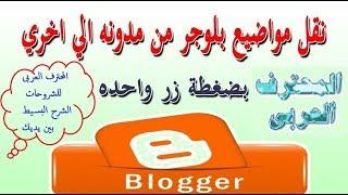 طريقة بسيطة لنقل المقالات و المواضيع من مدونة بلوجر إلى مدونة أخرى بكل سهولة