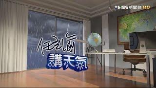 【TVBS】強颱海馬增強 將過呂宋島往香港