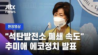[현장영상] 추미애, 제3호 공약 '에코정치' 발표…&…