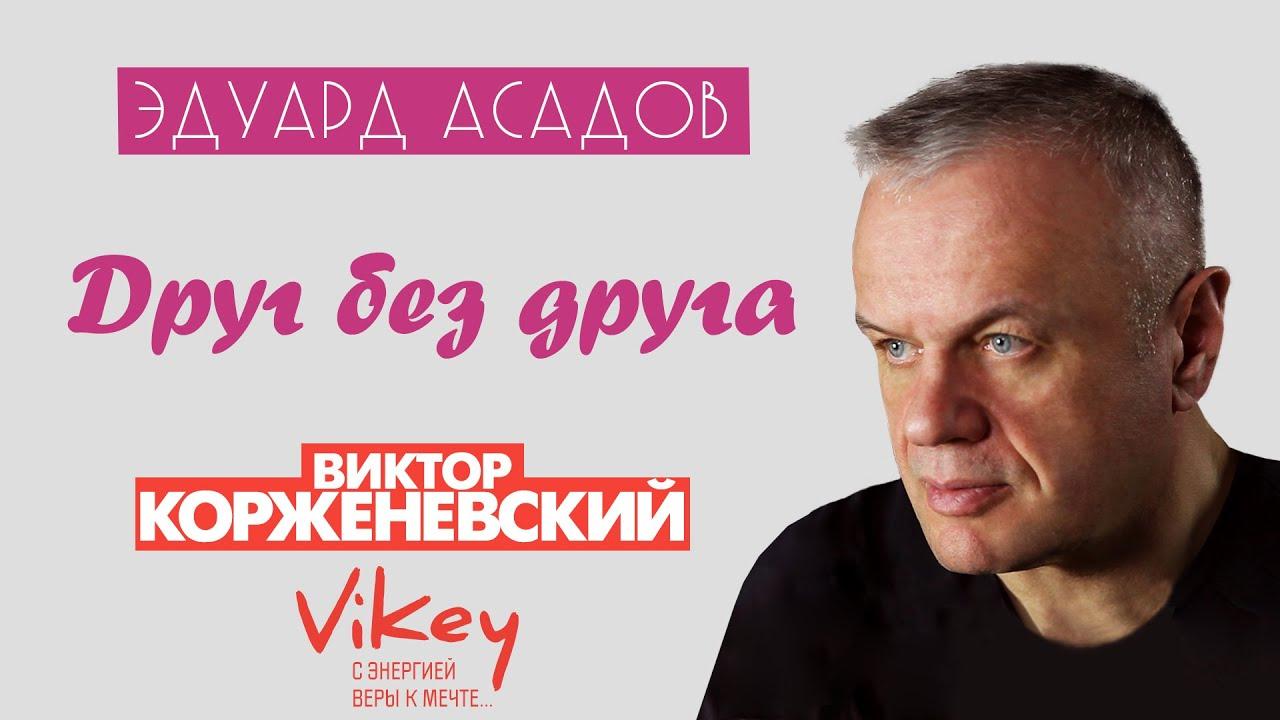 камеры виктор корженевский стихи нашем сайте