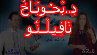lo lo karaoke - Milad Abdal and Layal Nehme
