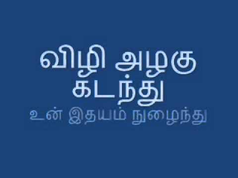 I-Pookkalae Sattru Oivedungal-Tamil Song Lyrics