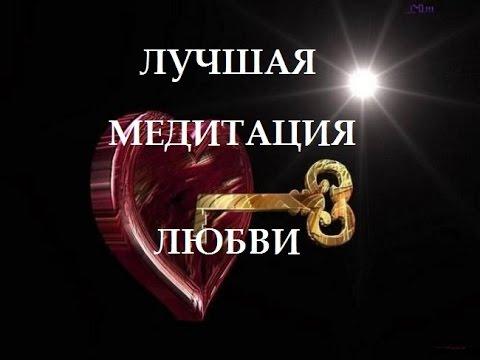 Лучшая Медитация Открытия Сердца и Любви!!!