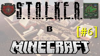 STALKER в MINECRAFT [#6] Поход в Тёмную Долину