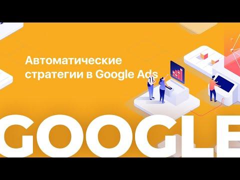 Google Ads: Автоматические стратегии