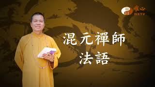 住家虎邊有高宅【混元禪師法語225】| WXTV唯心電視台