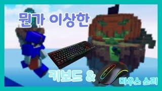 [ MineCraft …
