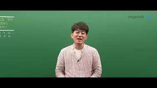 [메가스터디] 사회 김용택 쌤 - 고3 6월 모평 사회…