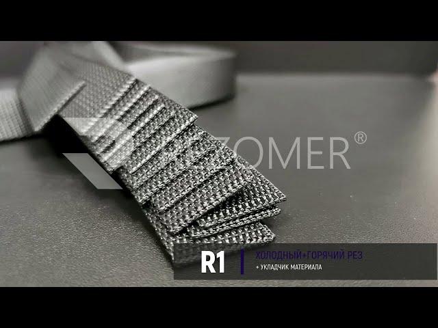 Резка текстильной ленты шириной 25 мм. На станке R1 (холодный + горячий рез).