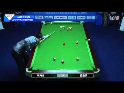 Yu Haitao VS Jeffrey de Luna - 2016 World Chinese 8 Ball Masters