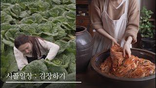 시골일상 : 시골에서 김장하기 / Amazing kor…
