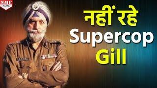 Breaking News: Super Cop KPS Gill passes away
