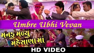 Download Hindi Video Songs - Umbre Ubhi Vevan | VIDEO SONG | Hitu Kanodiya, Jagdish Thakor | Latest Gujarati Movie Song 2017