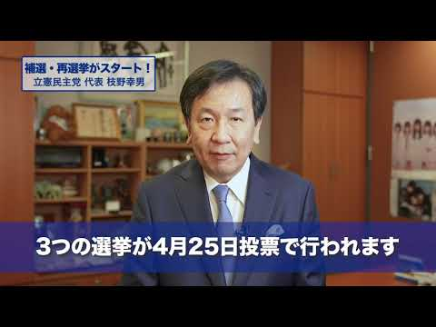衆院北海道2区補選・参院広島県再選挙・参院長野県補選が始まりました!